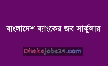 Bangladesh Bank Officer Job 2019