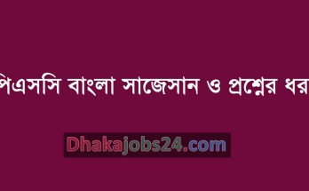 PSC Bangla Suggestion 2019