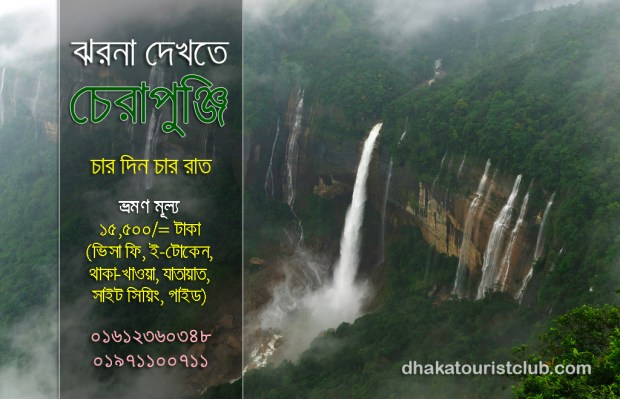 Cherrapunji-Package