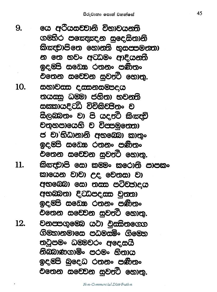 Rathana Suttha IFBC Organization Dhamma