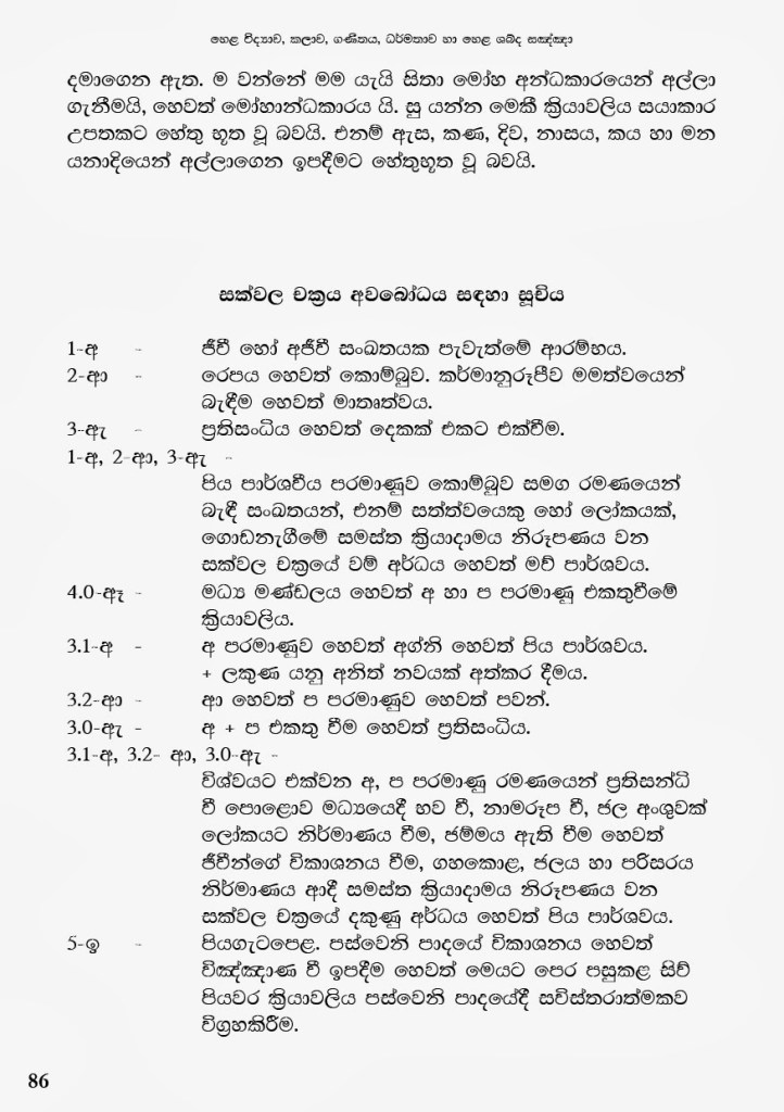 Sakwala Chakraya2