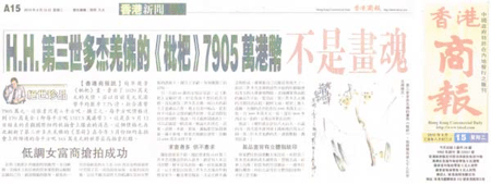 "The painting ""Loquat"" created by H.H. Dorje Chang Buddha III was sold at an astronomically high price of 79.05 million HK$ (Report by a newspaper in Hong Kong)"