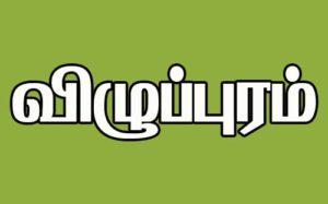 vizhupuram