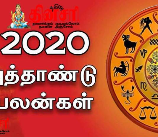 2020 new year rasi palan