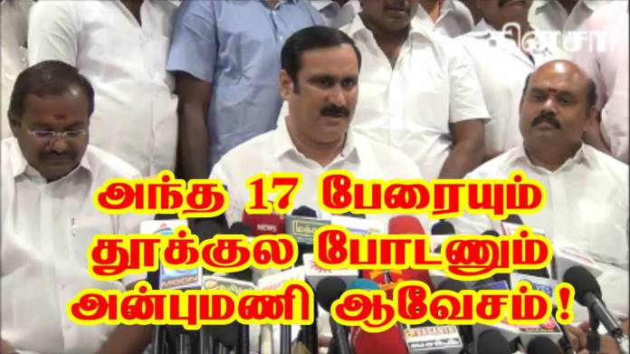 17 persons should be hanged anbumani says - 1