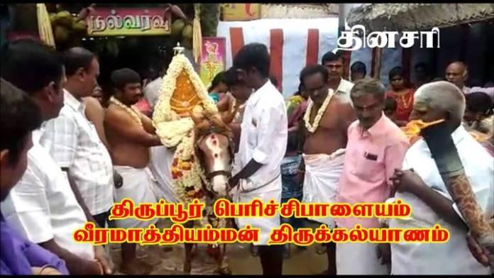 thiruppur perichipalayam viramathiamman kalyanam - 1