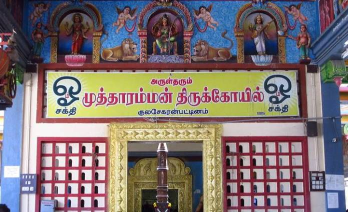 நாளை தொடங்குது தசரா! குலசை முத்தாரம்மன் கோவில் பூசாரி உள்பட 3 பேருக்கு கொரோனா!