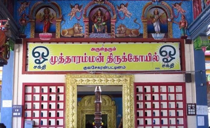 kulasekarappattinam temple