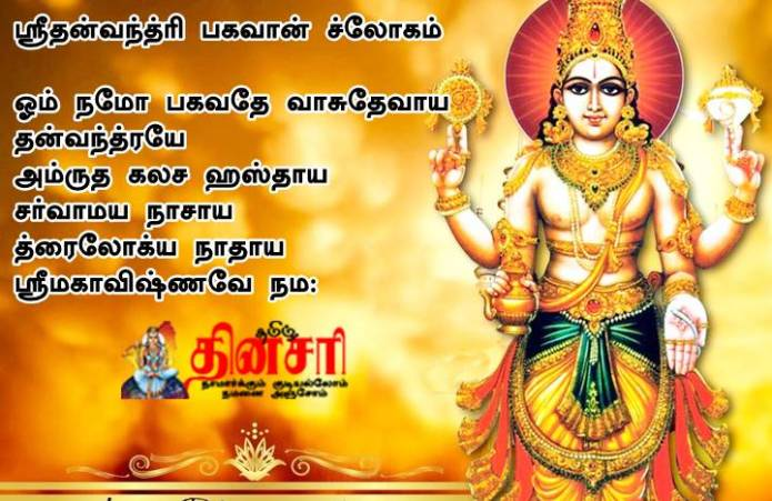 தன்வந்திரி திரயோதசி .. தன்வந்திரி ஜெயந்தி தினம் இன்று ..!