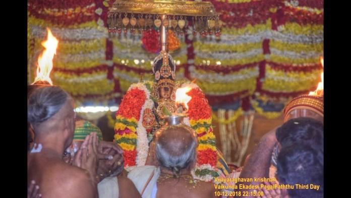 ஸ்ரீரங்கம் வைகுண்ட ஏகாதசி மூன்றாம் நாள் உத்ஸவம்