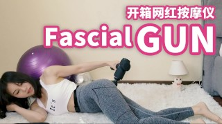 test fascial gun fascial小姐姐开箱评测网红健身按摩仪筋膜枪 污老师炎炎
