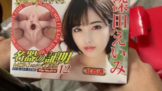 sex toy unboxing onahole NPG012 eimi fukada 深田 え いみ pocket pussy fleshlight