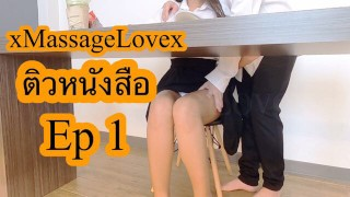 "xMassageLovex - ""ติวหนังสือ Ep1"""