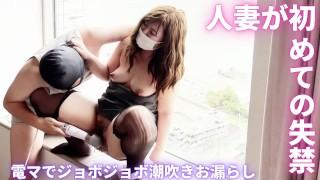 ウブな日本人妻かなこがどエロになるまで22〜ジョボジョボとまらないお漏らし潮吹き。電マではじめての失禁