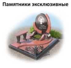 Изготовление эксклюзивных памятников