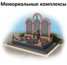 Изготовление мемориальных комплексов