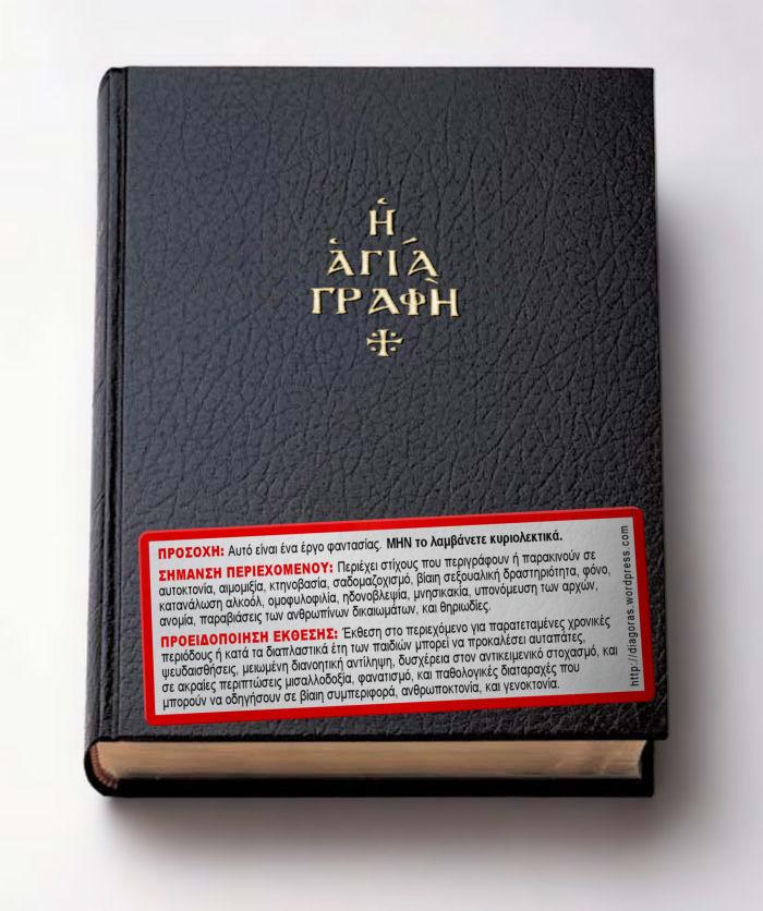 Προειδοποιητικό αυτοκόλλητο στην Αγία Γραφή, τώρα και στα Ελληνικά!