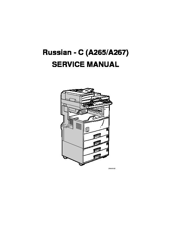 Ricoh Aficio 220 / 270 service manual s rus c1 pdf