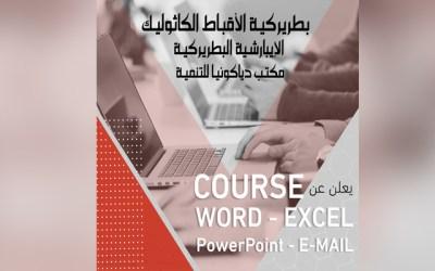 دياكونيا للتنمية يستكمل الدورة التدريبية في الحاسب الالي للشباب عبر وسائل التواصل الاجتماعى