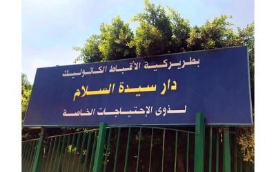 """دار سيده السلام لذوي الاحتياجات الخاصة بالشيراتون """" بدء قبول دفعه جديده للعام الدراسي ٢٠٢٠ – ٢٠٢١ """""""