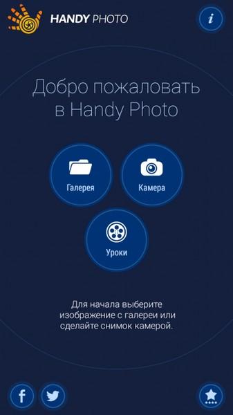 Handy Photo v2.3.10 2018 !{Latest}