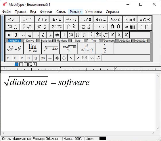 Скачать MathType 7.4.4516 (активированная версия)