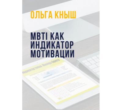 MBTI как индикатор мотивации обложка книги