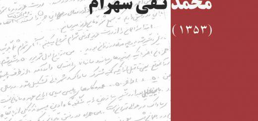 مصاحبه با محمدتقی شهرام
