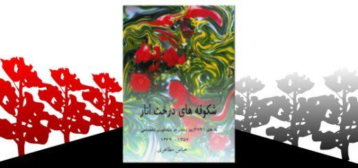 مرورى بر كتاب: شكوفه هاى درخت انار، يادهاى عباس مظاهرى