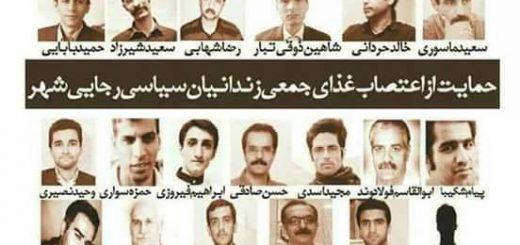 حمایت از اعتصاب غذای جمعی زندانیان سیاسی رجایی شهر