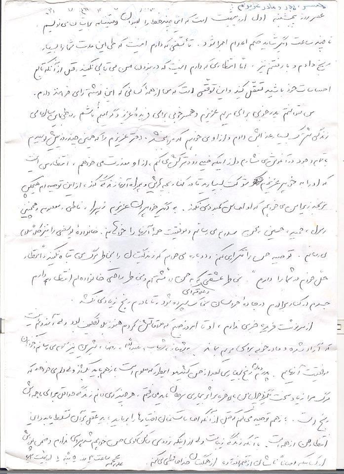 نامهی رفیق علی عجم قبل از اعدام به خانواده