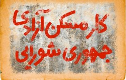 کار، مسکن، آزادی - جمهوری شورایی