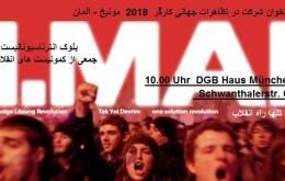 فراخوان شرکت در راهپیمایی روز جهانی کارگر