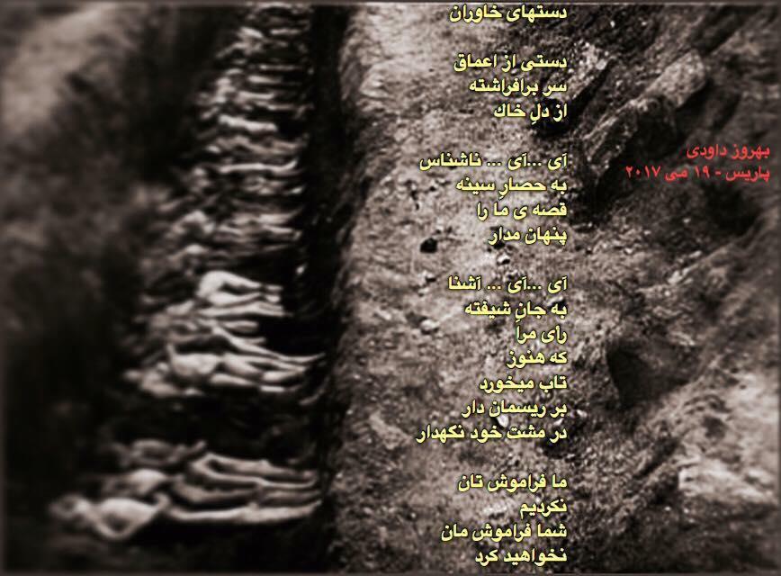 خاوران