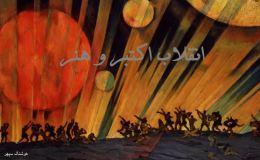 انقلاب اکتبر و هنر، هوشنگ سپهر