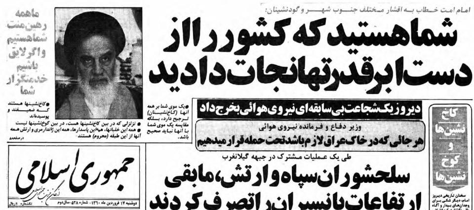 ـ 1ـ  سخنرانی خمینی برای مردم جنوب شهر و گود نشینان: روزنامه جمهوری اسلامی ۱۷ فروردین ماه ۱۳۶۰
