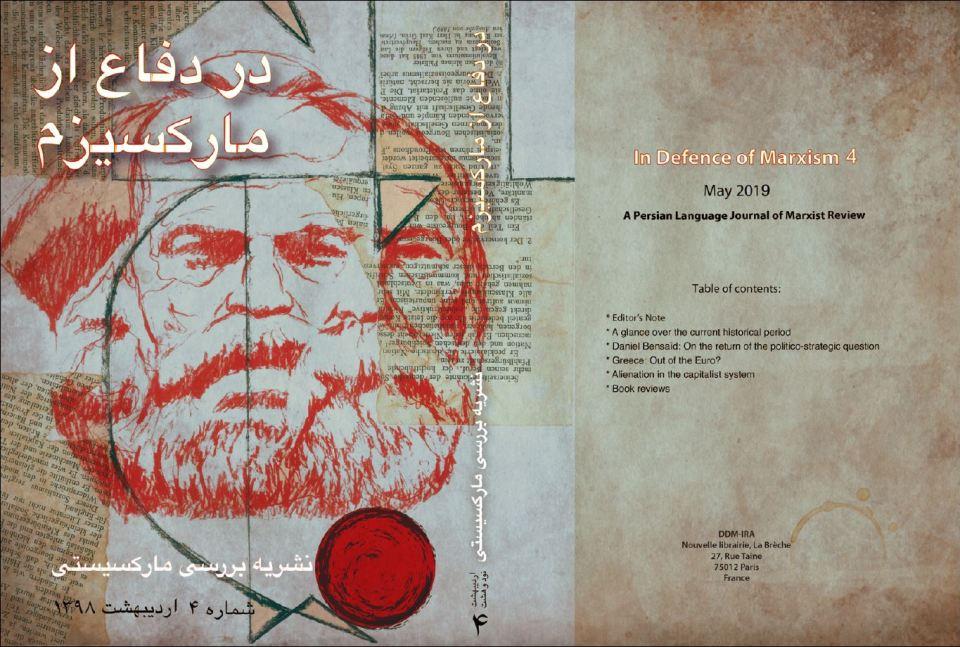 در دفاع از مارکسیسم، شماره 4، اردیبهشت 1398