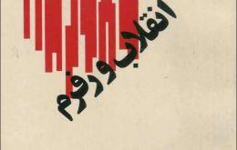 انقلاب و رفرم، پل ماتیک، ترجمه وحید تقوی
