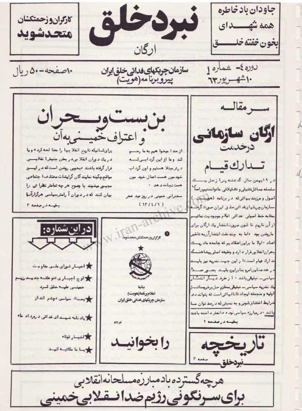 ـ 14 نبرد خلق: ارگان پیروان برنامه هویت از سال 1363