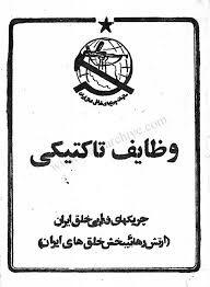 چریکهای فدایی خلق ایران (ارتش رهایی بخش خلقهای ایران)ـ