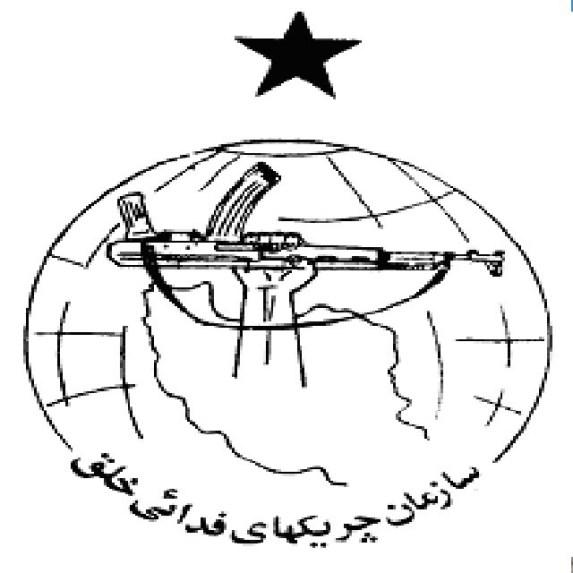 ـ 2 دومین آرم سازمان چریکهای فدایی خلق ایران