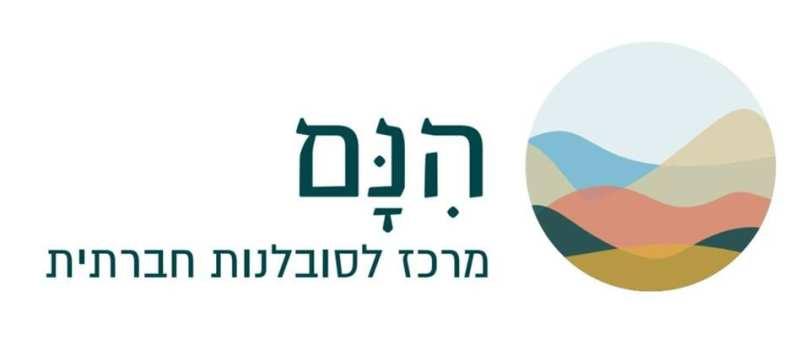 هينم – مركز للتسامح الاجتماعي (هاهم)