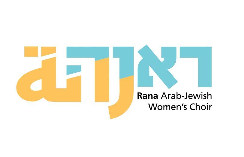 מקהלת הנשים הערבית-יהודית ראנה