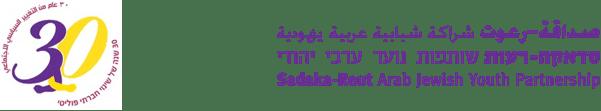 صداقة رعوت: شراكة الشباب العربي واليهودي