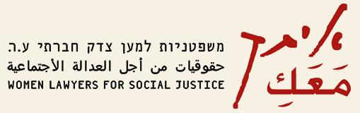 איתך (מעכי) – משפטניות למען צדק חברתי