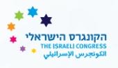 הקונגרס הישראלי