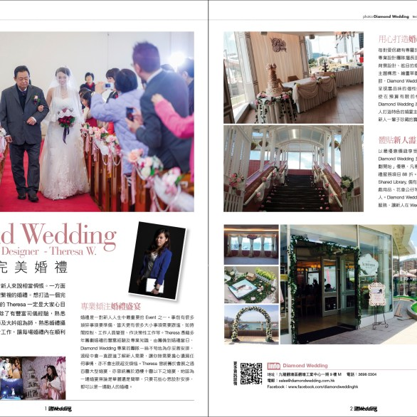 「Wedding Magazine」有關婚禮統籌的報道