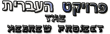 The Hebrew Project a 2005 Film