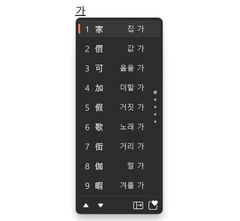 IME Korea Windows 11
