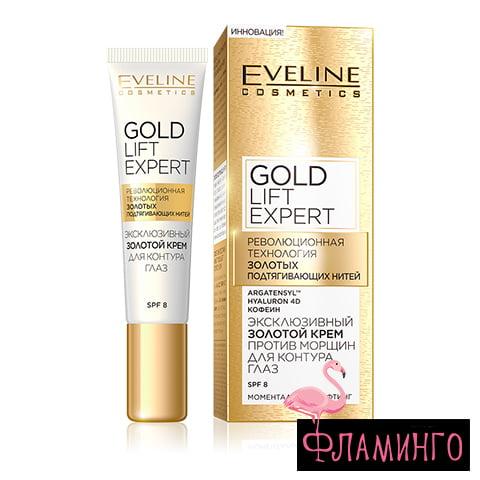 EV GOLD Lift Expert Крем д/глаз 15мл(40 шт) 1